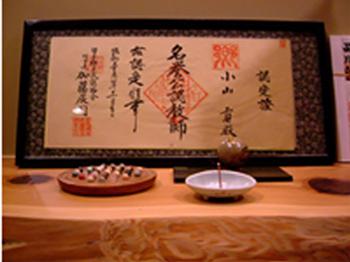 日本郷土民謡協会名誉講師の証