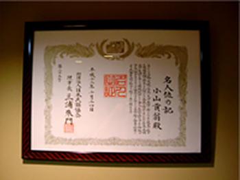 日本民謡協会名人位